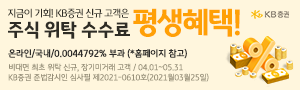 210506-210605-KB증권-배너-SM C&C-300x90-330